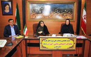 آموزش مهارتهای زندگی در  158مدرسه ابتدایی در فارس  و برخورداری بیش از 18 هزار نفر از این آموزشها