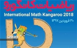 دانش آموزان دهدشتی دو دیپلم افتخار در جشنواره ی بین المللی ریاضیات کسب کردند