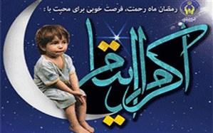 پیوستن هزار حامی اردبیلی به طرح اکرام ایتام و محسنین در جشن رمضان