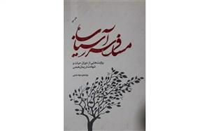 سرپرست حوزه هنری آذربایجان شرقی: « مسافر سرآسیاب» به چاپ دوم رسید