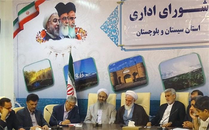 شورای اداری استان