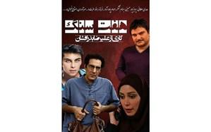 مهدی سلطانی و شبنم مقدمی با «هفت سنگ» در شبکه چهار