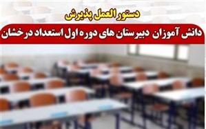 ابلاغ دستورالعمل پذیرش دانشآموزان دبیرستانهای دوره اول استعدادهای درخشان به استانها