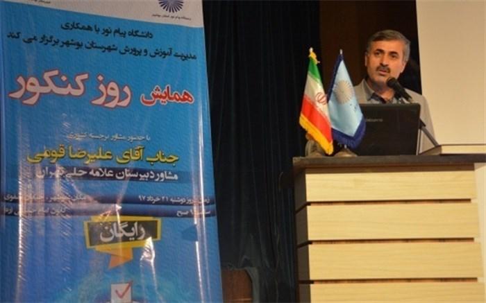 همایش روز کنکور  در بوشهر