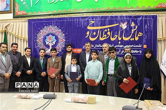 همایش حافظان وحی در مازندران