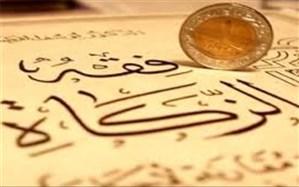 پرداخت بیش از 1 میلیارد تومان زکات فطره در اردبیل
