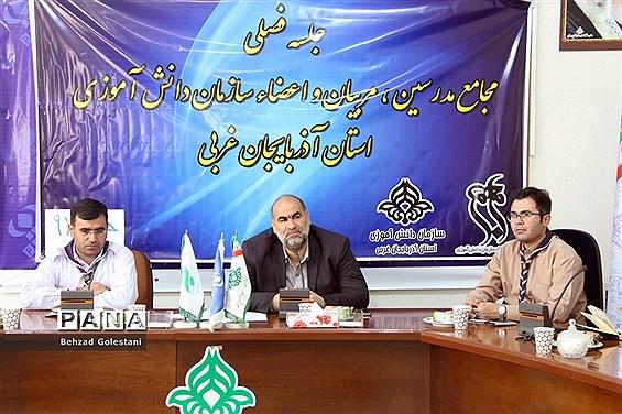 نشست فصلی مجامع مدرسین، مربیان و اعضا سازمان دانش آموزی آذربایجان غربی