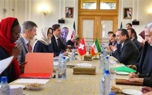 دور تازه گفت وگوهای سیاسی ایران و سوئیس امروز در تهران برگزار شد