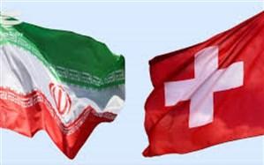 کانال مالی مشترک ایران و سوئیس؛ عملیاتیتر از اینستکس