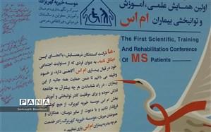 البرز سومین استان درگیر بیماری MS است
