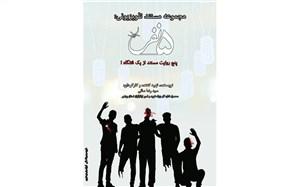 آغاز پخش مجموعه مستند تلویزیونی «۵ نفر» از 29 خرداد