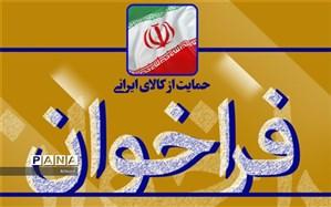 اعلام فراخوان انتخاب و معرفی کار خوب و باکیفیت ایرانی در حوزه ICT
