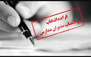 آزمون انتخاب و انتصاب مدیران مدارس امروز برگزار میشود