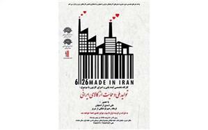 در کارگاه ایده یابی و اجرای کارتون در تبریز؛ کارتونیست ها به حمایت از کالای ایرانی می پردازند