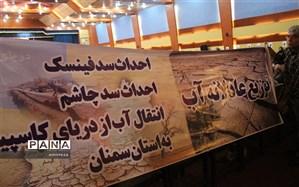 دریای خزر، نجات دهنده کمبود آب در استان سمنان