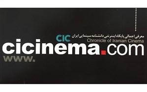 برگزاری کارگاه تخصصی ارزیابی پایگاه اینترنتی دانشنامه سینمای ایران