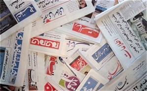 صفحه نخست روزنامه های سه شنبه 10 مهر