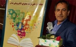 فرهنگی بوشهری رتبه اول کشوری جشنواره ملی تولید «محتوای الکترونیکی تماس» را کسب کرد
