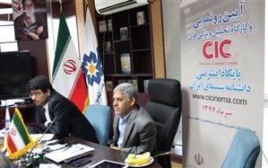 پایگاه اینترنتی دانشنامه سینمایی ایران باحضور کارشناسان ارزیابی شد