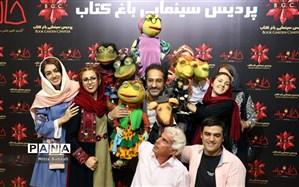 افتتاحیه اکران  «خاله قورباغه» در پردیس سینمایی باغ کتاب