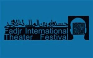 آسیبشناسی جشنواره بینالمللی تئاتر فجر در سه روز
