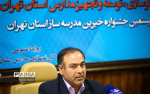 مدیرکل نوسازی مدارس استان تهران: مهر امسال ۴۴ مدرسه در استان تهران افتتاح میشود
