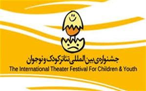 بیست و پنجمین جشنواره بین المللی تئاتر کودک و نوجوان، آذرماه امسال در همدان برگزار می شود