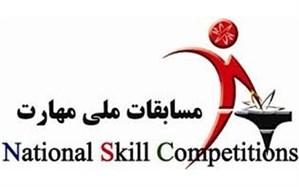 مسابقه ملی مهارت، رویداد مهم فنی وحرفه ای کشور