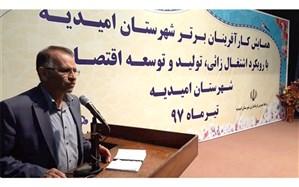 همایش کارآفرینان برتر شهرستان امیدیه برگزار شد