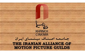 درخواست خانه سینما از قوه قضائیه
