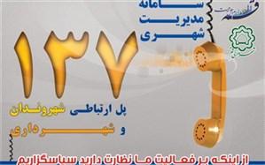 ثبت 13 هزار و 700 پیام شهروندی در خردادماه