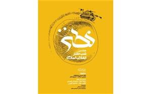 هفتمین شب طنز انقلاب اسلامی در مشهد برگزار میشود