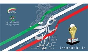 پوستر جشنواره «ایرانساخت» رونمایی شد