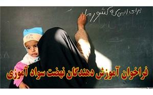 اطلاعیه فراخوان آموزش دهندگان سواد آموزی