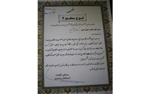 کسب عنوان برتر بهزیستی استان مرکزی در رعایت حقوق مصرف کننده و تکریم ارباب رجوع