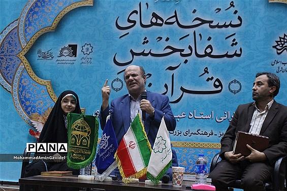 همایش بزرگ نسخههای شفا بخش قرآنی در تبریز