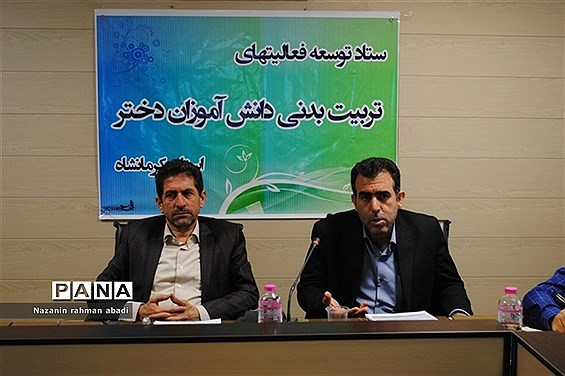 نشست ستاد توسعه فعالیتهای تربیت بدنی دانش آموزان دختر استان کرمانشاه