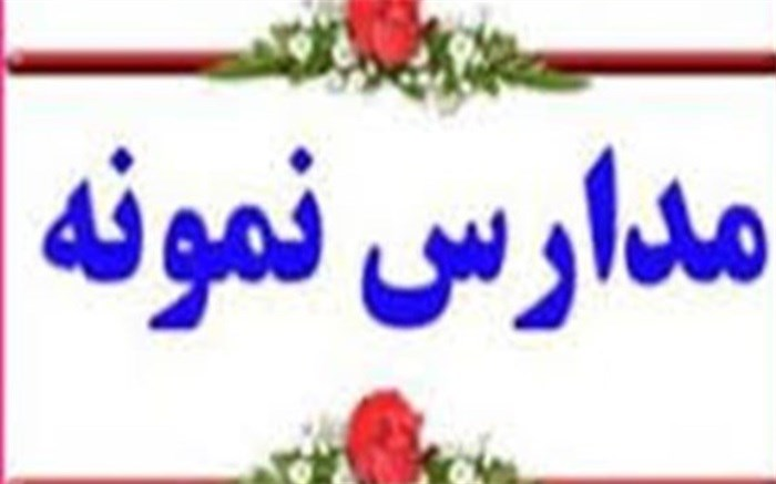 Resultado de imagen para مدارس نمونه دولتی