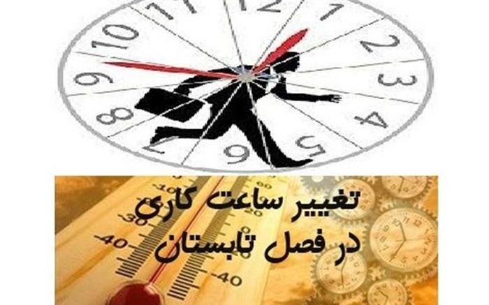 تغییر ساعات کاری ادارات