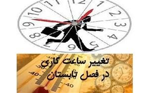 اجرایی شدن تغییر کار ساعات اداری دستگاه های اجرایی فارس