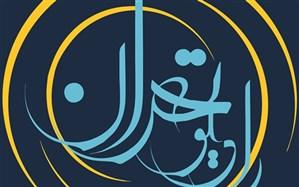 جایزه رادیو تهران در ولادت امام رضا (ع) بلیط سفر به مشهد مقدس