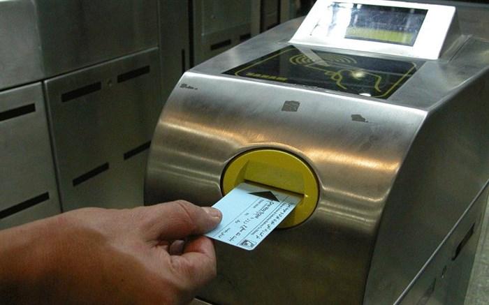 کارت بلیت مترو