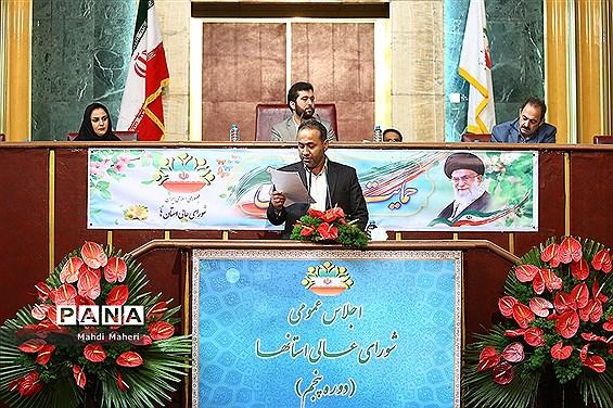 اجلاس عمومی شورای عالی استانها