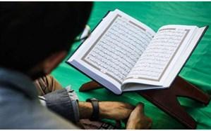 مرحله استانی مسابقات قرآن دانشآموزی در پایان فروردین برگزار میشود