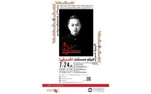 مستند شرقی درباره ایزوتسو در توکیو اکران می شود