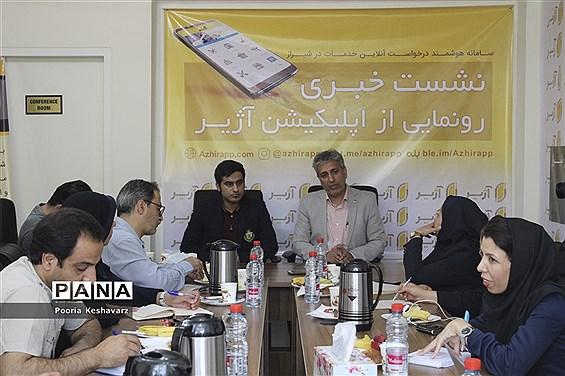 رونمایی از اپلیکیشن خدماتی آژیر در شیراز