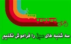 اجرای طرح سهشنبههای بدون خودرو به میزبانی آموزش و پرورش البرز