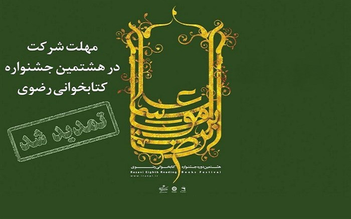 10 مرداد؛ آخرین مهلت شرکت در جشنواره کتابخوانی رضوی