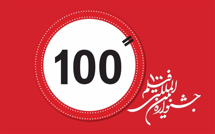 جشنواره فیلم صد ثانیه ای