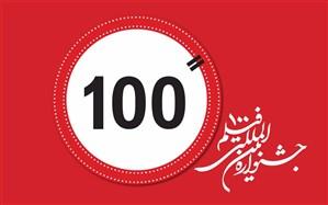 تیزر فراخوان دوازدهمین جشنواره فیلم 100
